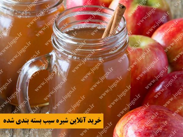 خرید آنلاین شیره سیب